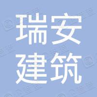 锦州瑞安建筑工程有限公司