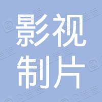 西安影视制片集团有限公司