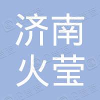 济南火莹电子商务有限公司