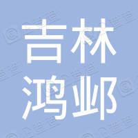 吉林省鸿邺工程设计咨询有限公司