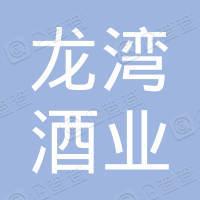 农安县龙湾酒业有限公司