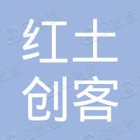 深圳市红土创客创业投资合伙企业(有限合伙)