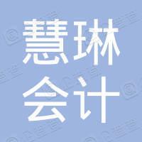 青岛慧琳会计教育信息咨询有限公司