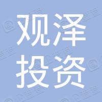苏州观泽投资管理有限公司