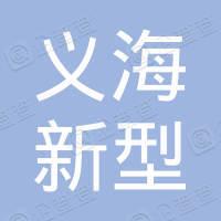 江苏义海新型建材集团有限公司