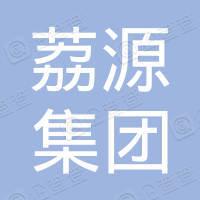福建莆田荔源集团有限责任公司