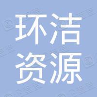 深圳环洁资源再利用技术有限公司