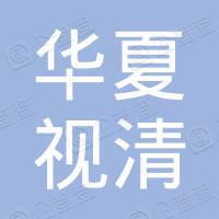 华夏视清物联科技(江苏)有限公司