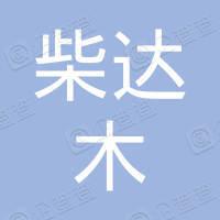 青海省柴达木农垦集团有限公司