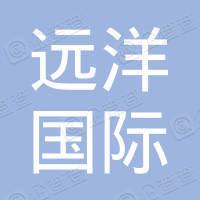 吉林省远洋国际旅游有限责任公司