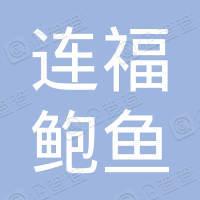 连福鲍鱼养殖(大连)有限公司