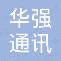 长春市华强通讯科技有限公司