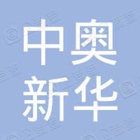 北京中奥新华文化发展有限公司