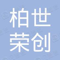广西柏世荣创文化传媒有限公司