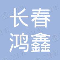 长春市鸿鑫农产品商贸有限公司