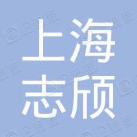 上海志颀企业管理咨询合伙企业(有限合伙)