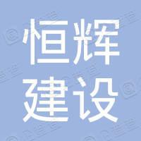 广东恒辉建设集团股份有限公司
