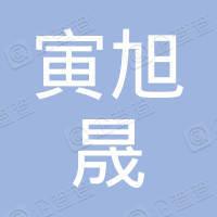 深圳市寅旭晟实业有限公司