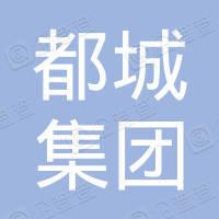 天津都城集团有限公司