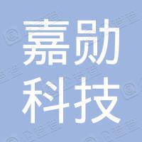 吉林省嘉勋科技有限公司