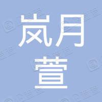 唐山岚月萱花卉种植有限公司