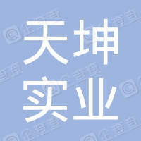陕西天坤实业集团有限公司