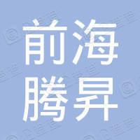 深圳市前海腾昇科技有限公司