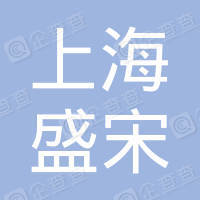 上海盛宋资产管理有限公司