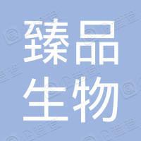 吉林省臻品生物科技开发有限公司