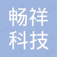 深圳市畅祥科技有限公司