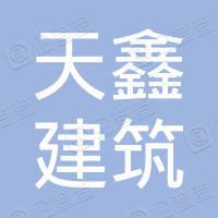 柳河县天鑫建筑工程有限责任公司