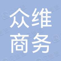 吉林省众维商务信息咨询有限公司