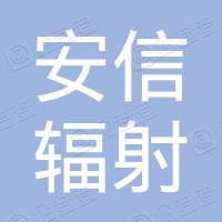 吉林省安信辐射环境工程有限公司