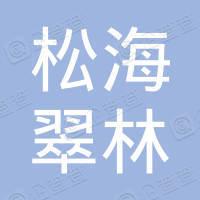 武汉松海翠林园林绿化工程有限公司