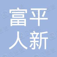 陕西富平人新文化传媒有限公司