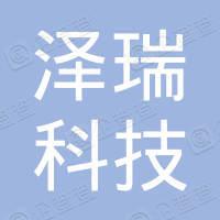 山东泽瑞科技集团有限公司长春分公司
