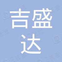 吉林省吉盛达机电设备有限公司