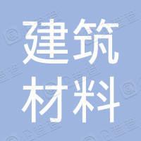 江西省建筑材料工业科学研究设计院