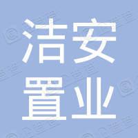 洁安置业(深圳)有限公司广州分公司