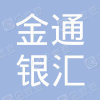 襄阳金通银汇供应链管理有限公司