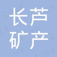 内蒙古长芦矿产投资有限公司
