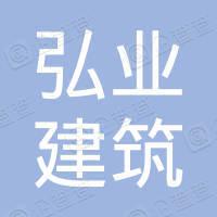 通化市弘业建筑工程有限公司