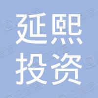 珠海延熙投资合伙企业(有限合伙)