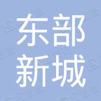 宁波东部新城开发投资集团有限公司