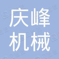 榆树市大岭镇庆峰机械种植专业合作社