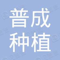 农安县普成种植专业合作社