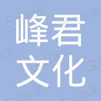 吉林省峰君文化传媒有限公司