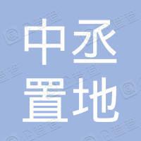 滁州市中丞置地有限公司