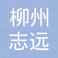 柳州市志远土石方工程有限责任公司