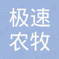 农安县极速农牧专业合作社